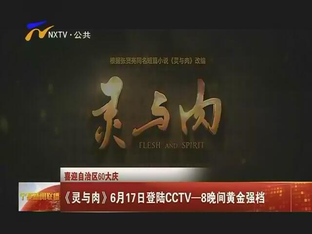 (喜迎自治区60大庆)《灵与肉》6月17日登陆CCTV-8晚间黄金强档-2018