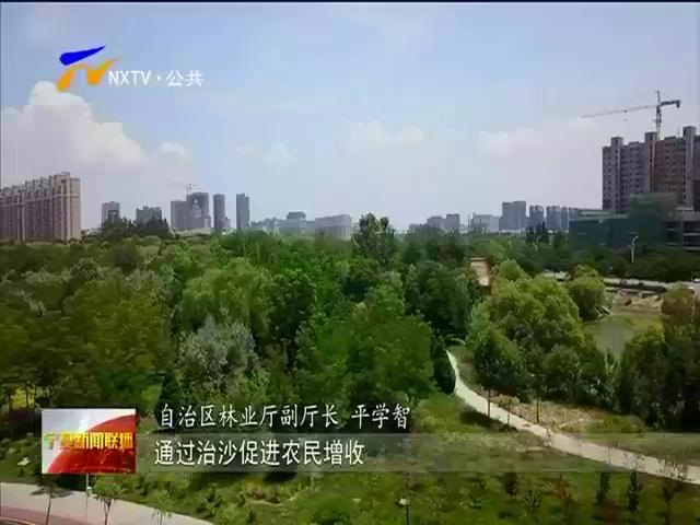 (喜迎自治区60大庆)宁夏:荒漠化和沙化土地面积双缩减-2018年6月17