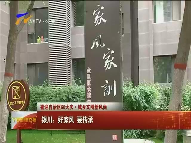 (喜迎自治区60大庆城乡文明新风尚)银川:好家风 要传承-2018年6月1