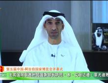 阿联酋外贸国务部长萨尼·本·艾哈迈德·宰尤迪视频致辞