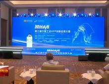 聚焦中阿博览会 |第三届工业APP创新应用大赛路演决赛结果出炉-20210823