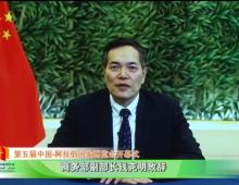 商务部副部长钱克明视频致辞