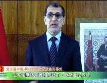 摩洛哥首相萨杜丁·欧斯曼尼视频致辞