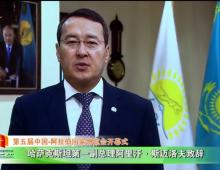 哈萨克斯坦第一副总理阿里汗·斯迈洛夫视频致辞
