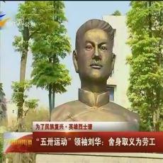 """【为了民族复兴·英雄烈士谱】""""五卅运动""""领袖刘华:舍身取义为劳工-2018年6月16日"""