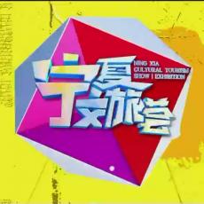 宁夏文旅荟-20201109