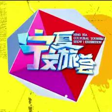 宁夏文旅荟-20201116