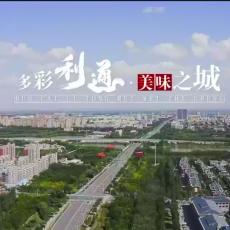 宁夏文旅荟|多彩利通 美味之城