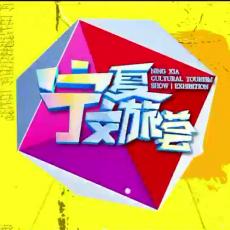 """千年古县灵武 等你""""遇见""""-20201217"""