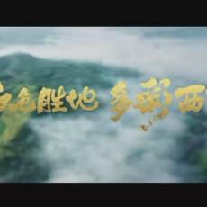 宁夏文旅荟|红色胜地 多彩西吉-20201207
