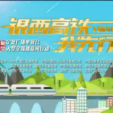 银西高铁我先行|甘肃庆阳:打通高铁动脉 陇东重镇跑进城市圈-20201217