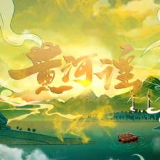 《黄河谣》第六集 滩羊传奇