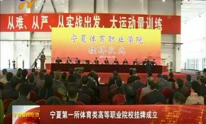 宁夏第一所体育类高等职业院校挂牌成立-2017年10月21日