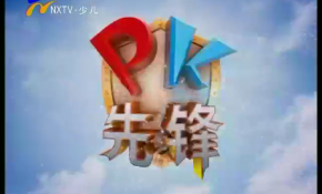 PK先锋-2017年10月17日