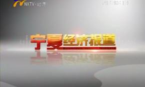 宁夏经济报道-2017年10月17日
