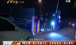 4G直播:银川西夏小区:这样收取进门费合理吗?-2017年12月12日