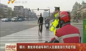 银川:查处非机动车和行人交通违法行为近千起-2018年1月19日