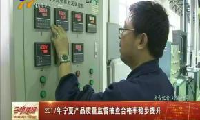 2017年宁夏产品质量监督抽查合格率稳步提升-2018年1月23日