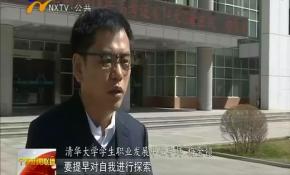 清华大学导师梅金锁走进银川开展专题讲座  -2018年3月24日