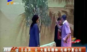 """王志洪:让""""大篷车精神""""扎根宁夏山川-180920"""