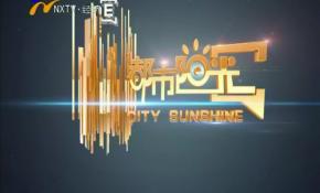 都市阳光-181021