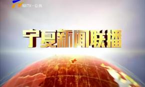 宁夏新闻联播-181021