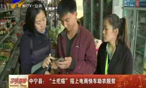 """中宁县:""""土疙瘩""""搭上电商快车助农脱贫-181119"""