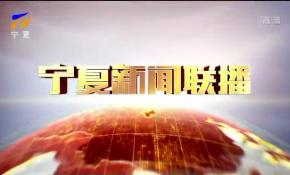 宁夏新闻联播(卫视)-190526