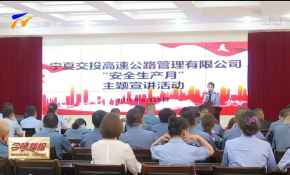 第18个安全生产月  宁夏交通运输系统开展安全教育宣传活动-190625