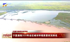 打赢污染防治攻坚战丨宁夏通报2020年全区城市环境质量状况排名-20210121