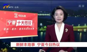 新鲜本地事 宁夏今日热议-20210222