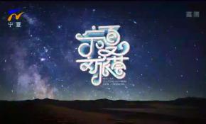 宁夏文旅荟-20210619