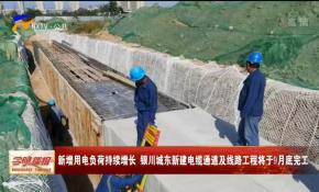新增用电负荷持续增长 银川城东新建电缆通道及线路工程将于9月底完工-20210915
