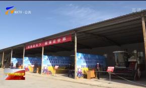 联播快讯丨第四届全国农业行业(农机驾驶员)职业技能大赛宁夏选拔赛开赛-20211017