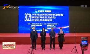 2021年大中城市联合招聘银川高校毕业生巡回招聘会线上启幕-20211019