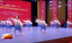 联播快讯丨宁夏第八届社会体育指导员交流展示大赛在盐池县举行-20211017
