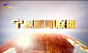 宁夏新闻联播-20211019