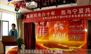(喜迎自治区60大庆)60年,我与宁夏共成长-2018年6月11日