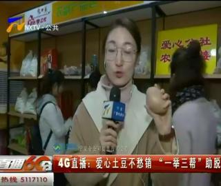 """4G直播:爱心土豆不愁销  """"一举三帮""""助脱贫-181108"""