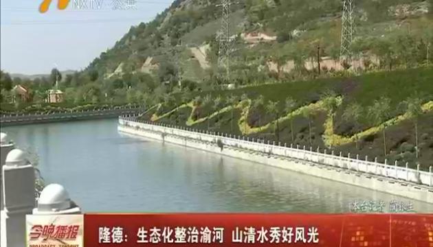 隆德:生态化整治渝河 山清水秀好风光-2017年10月17日
