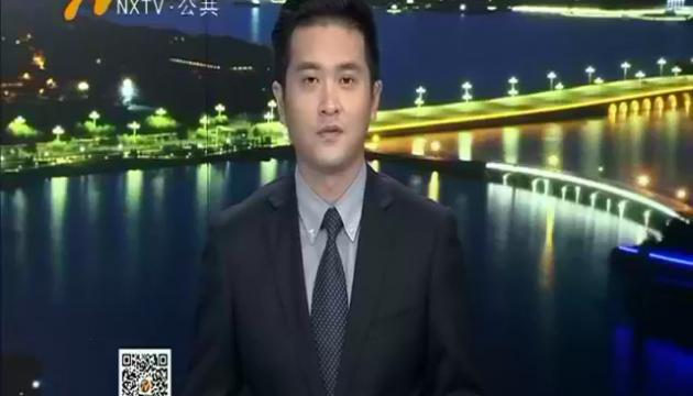 """银川市拆除燃煤锅炉 为蓝天""""减负""""-2017年10月21日"""