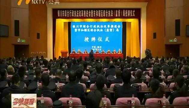 银川市和辖区综合执法监督局今天成立-11月24日