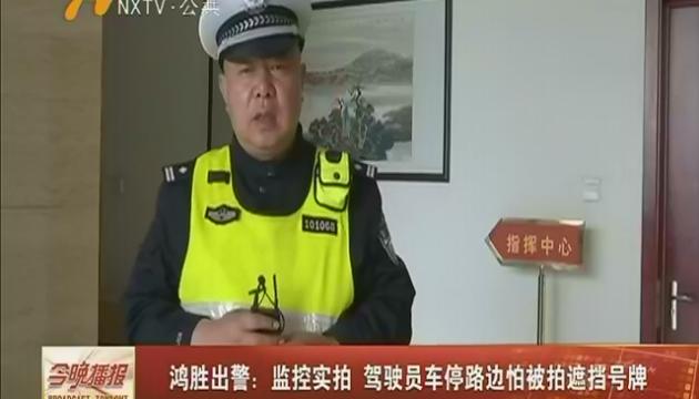 鸿胜出警:监控实拍 驾驶员车停路边怕被拍遮挡号牌-2018年4月25日