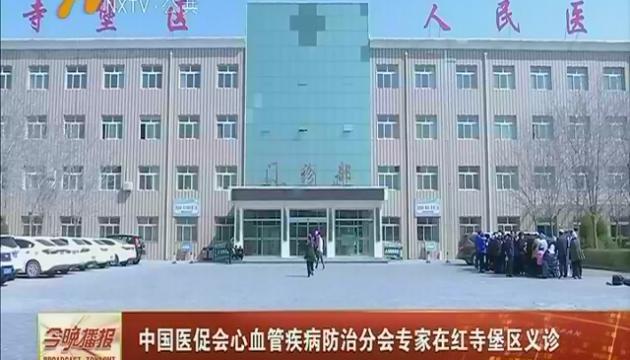 中国医促会心血管疾病防治分会专家在红寺堡区义诊-2018年4月25日
