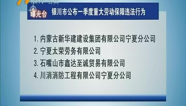 (曝光台)银川市公布一季度重大劳动保障违法行为-2018年4月25日
