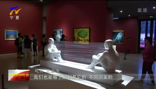 【聚焦亚洲文明对话大会】宁夏元素现身亚洲艺术作品展 一起来看约旦画家眼中的银川-190523