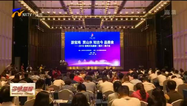 2019宝鸡文化旅游推介会在银川举行-190625