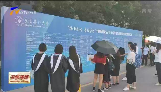 宁夏医科大学举办2020届毕业生首场线下就业双选洽谈会-200630