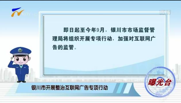 曝光台丨银川市开展整治互联网广告专项行动-20200807
