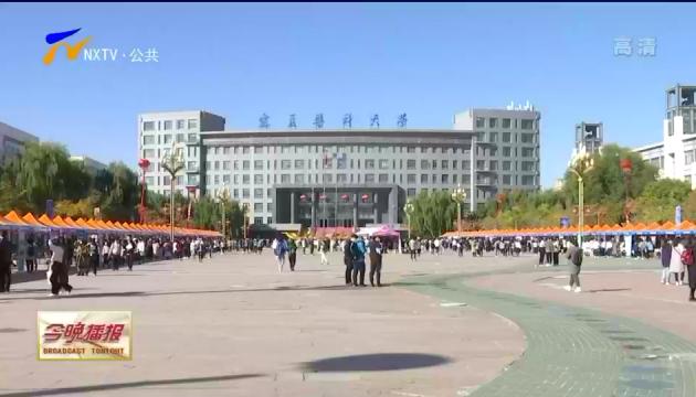 宁夏医科大学举行秋季首场线下双选洽谈会-20201016